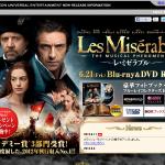 『レ・ミゼラブル』WEBサイト