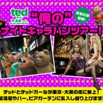 "『ted』""俺の""ナイトキャラバンツアー!"