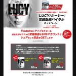 『LUCY』覚醒動画バイラルキャンペーン